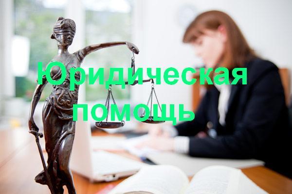 Юридическая помощь в Николаеве